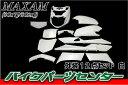 マグザム 外装カウル12点セット ホワイト【SG17J SG21J】【塗装済】【外装セット】