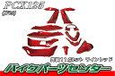 ホンダ PCX【JF28/KF12】外装カウルセット 11点 赤【ワインレッド】【高品質】【台湾製】【外装セット】【塗装済】【125】【150】【pcx】