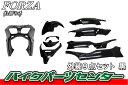 ホンダ フォルツァ MF06 外装セット 9点 黒【ブラック】 バイクパーツセンター