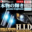 【RISE UP】【SOLBRIGHT】HIDバーナー 35w 6000k H11 ≪RISE UP製≫ 絶対安心1年保証付!【ソルブライト】交換タイプバーナー...