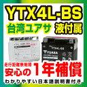 台湾ユアサ YTX4L-BS【液別】◆GTH4L-BS FTH4L-BS 4LBS 互換◆【1年保証】密閉型 MFバッテリー メンテナンスフリー バイク バッテリー オートバイ GSYUASA 日本電池 古河電池 新神戸電機 HITACHI バイクパーツセンター
