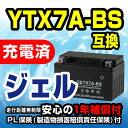 NBS【GETX7A-BS】【ジェルバッテリー】【液入り】【...