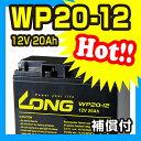 WP20-12【12V 20Ah】UPS・防災・防犯・システム等多目的バッテリー LONGバッテリー バイクパーツセンター