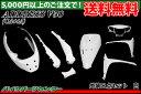 スズキ アドレスV50【CA42A/CA44A】外装セット 8点 白【外装セット】【ホワイト】 バイクパーツセンター
