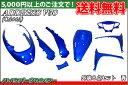 スズキ アドレスV50【CA42A/CA44A】外装セット 8点 青【外装セット】【ブルー】 バイクパーツセンター