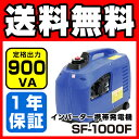 発電機 SF-1000F 青 ブルー 900W DIY 災害...