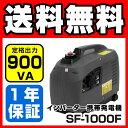 SF-1000F ブラック 900W DIY 災害時の電力供...