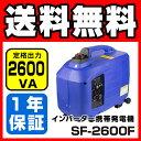 節電対策、万が一の電力供給に! 携帯発電機(インバーター式、正弦波) SF-2600F 青【小型発電...