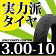 『高品質』 ホンダ 3.00-10 1本 □スーパーディオ・レッツ2 ライブディオ等□【300-10】
