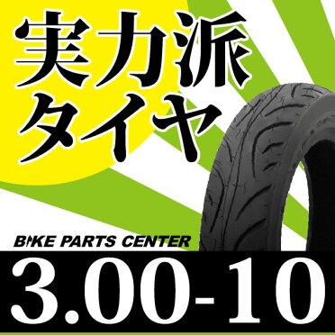 ホンダ3.00-101本□スーパーディオ・レッツ2ライブディオ等□【300-10】『バイクパーツセンター』