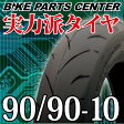 【NBS】90/90-10【5本セット】【バイク】【オートバイ】【タイヤ】【高品質】【台湾製】