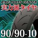 【NBS】90/90-10【5本セット】【バイク】【オートバイ】【タイヤ】【高品質】