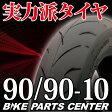 バイクタイヤ ホンダ 90/90-10  T/L 1本 スクーピー 『高品質《台湾製》』 『バイクパーツセンター』