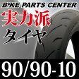 ホンダ 90/90-10  T/L 1本 □ ディオ V125 ジョグ アドレス 『バイクパーツセンター』【厳選】『高品質《台湾製》』