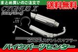 シグナスX SE44J SE12J カスタムステンレスマフラー【社外】 『バイクパーツセンター』