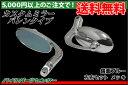 カスタムミラー34号 バレンタイプA ブルーレンズ【原付・スクーター等】