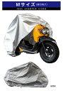 冬物特集 【バイクカバー Mサイズ】中型〜大型にぴったり☆愛車を守る☆オートバイ