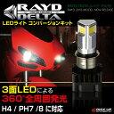 LEDヘッドライト【RAYD DELTA】H4バルブ Hi/Lo PH7/PH8 3面発光30w1800Lm バイクパーツセンター