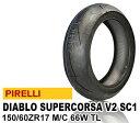 【ピレリ】ディアブロ スーパーコルサ SC1 V2 150/60ZR17【リアタイヤ】【SUPERCORSA】【PIRELLI】【DIABLO】