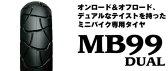 ☆サマーセール☆IRC MB99 DUAL 120/90-10 57J TL※明日楽非対応