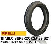 【ピレリ】ディアブロ スーパーコルサ SC1 V2 120/70ZR17【フロントタイヤ】【SUPERCORSA】【PIRELLI】【DIABLO】