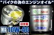 プレミアムエンジンオイル 10W-40 20Lペール缶 日本国内産 バイク用 NBSジャパン G1互換 スクーター 4stオイル