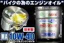 プレミアムエンジンオイル 10W-40 20Lペール缶 日本国内産 バイク用 NBSジャパン G1互