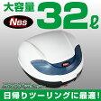 リアボックス【32L】ホワイト TYPE-W【バイク用 ベース付き ヘルメット入れ トップケース】