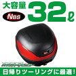 リアボックス【32L】ブラック TYPE-B【バイク用 ベース付き ヘルメット入れ トップケース】