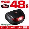 リアボックス 48L ブラック TYPE-G【バイク用 ベース付き ヘルメット入れ トップケース】