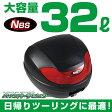 リアボックス 32L ブラック/レッド TYPE-B【バイク用 ベース付き ヘルメット入れ トップケース】