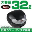 リアボックス 32L ブラック/シルバー TYPE-B【バイク用 ベース付き ヘルメット入れ トップケース】