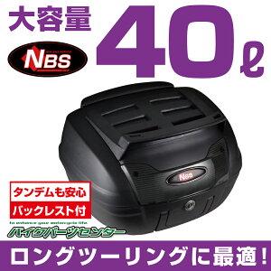 リアボックス 黒【40L】ブラッ...