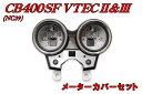 CB400SF-VTEC【NC39】メーターカバーセット【スーパーフォア】 バイクパーツセンター