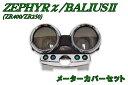 ゼファーx バリオス2用メーターカバーセット