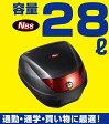 リアボックス【28L】ブラック TYPE-A【バイク用 ベース付き ヘルメット入れ トップケース】