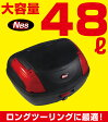 リアボックス 48L TYPE-LL【バイク用 ベース付き ヘルメット入れ トップケース】