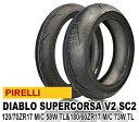 スーパーコルサ V2 SC2 120/70 ZR17 58W TL & 180/60 ZR17 73W TL