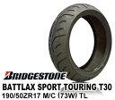 【ブリジストン】BATTLAX T30 SPORTS TOURING 190/50ZR17(73W)