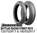 【ブリジストン】BATTLAX RACING STREET RS10 120/70 ZR 17 (58W) TL MCR05112 & 190/55 ZR 17 (75W) TL MCR05231 【前後セット】【バトラックス】 バイクパーツセンター