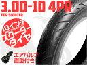 【NBS】3.00-10 4PR T/L【バイク】【オートバイ】【タイヤ】【高品質】&【エアバルブ直型1個付き】