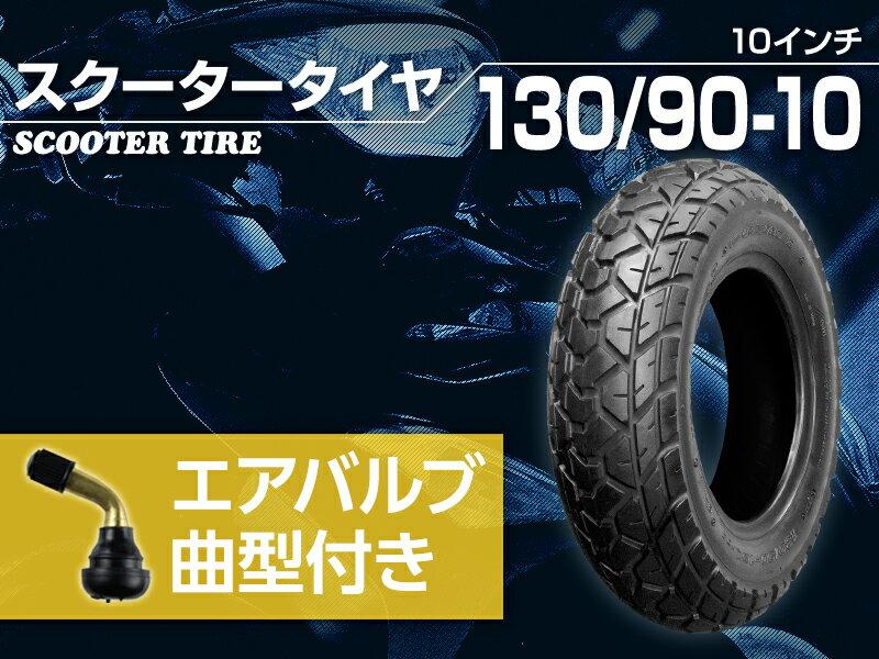 【NBS】130/90-10 70J T/L【バイク】【オートバイ】【タイヤ】【高品質】&【エアバルブ曲型1個付き】