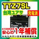 台湾ユアサ TTZ7SL【液入り充電済】◆STZ7S YTZ7S YTZ6 GT5-3 GT6B-3