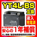 NBS【CT4L-BS】【液入り】【1年保証】密閉型 MFバ...