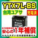 台湾ユアサ YTX7L-BS【液入り充電済】◆GTX7L-B...