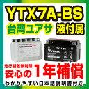 台湾ユアサ YTX7A-BS【液別】◆GTX7A-BS FT...