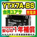台湾ユアサ YTX7A-BS 液入り充電済  GTX7A-B...