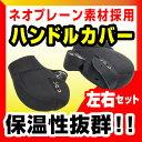 ☆冬物処分セール☆ネオプレーン ウォーマーハンドルカバー ブ...