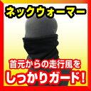 ☆冬物処分セール☆防寒用 ネックウォーマー 25cmx27c...