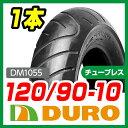DURO 120/90-10 DM1055  バイク  オー...